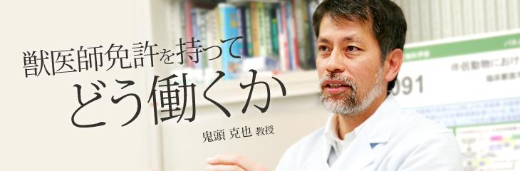 http://www.enjoyment.jp/prf/gifu-u/kitoh_katsuya/top.jpg